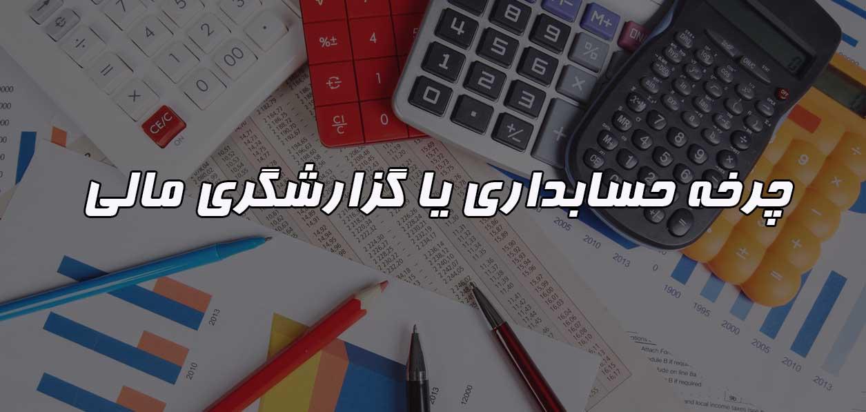 چرخه حسابداری شرکت های بازرگانی