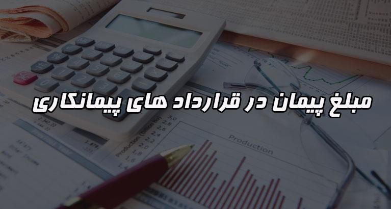 مبلغ پیمان در قرار داد خدمات حسابداری شرکت های پیمانکاری