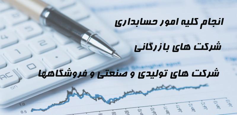 ارائه خدمات حسابداری انجام کلیه امور حسابداری