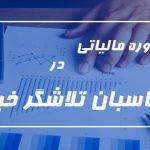 مشاوره مالیات