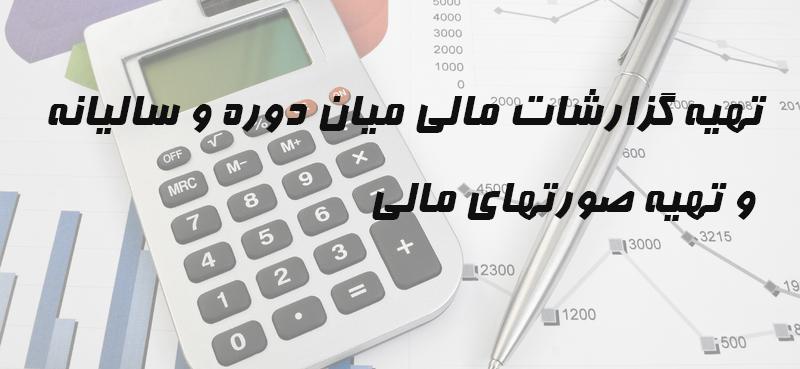 خدمات حسابداری و مالی ؛ تهیه گزارشات و صورت های مالی