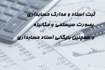از خدمات حسابداری و مالی موسسه محاسبان تلاشگر خبره ؛ ثبت اسناد و مدارک حسابداری و بایگانی اسناد