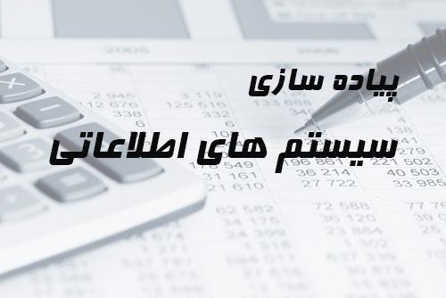 پیاده سازی سیستم های اطلاعاتی از جمله خدمات حسابداری و مالی موسسه حسابداری