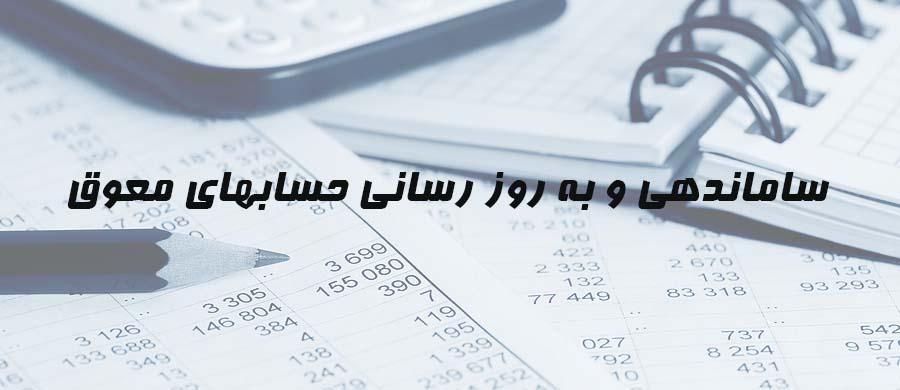 به روز رسانی حساب های معوق از خدمات حسابداری و مالی محاسبان تلاشگر خبره