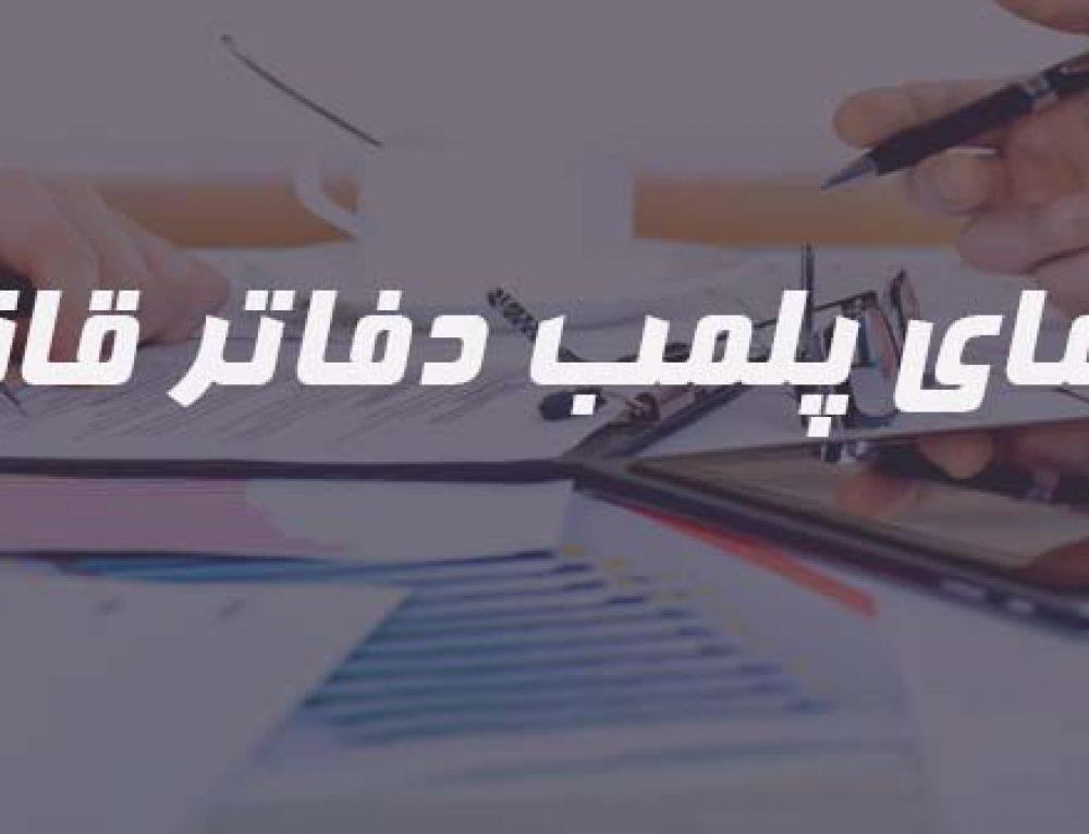 تحریر و راهنمای پلمب دفاتر قانونی شامل دفتر روزنامه و کل و همچنین دفاتر درآمد و هزینه