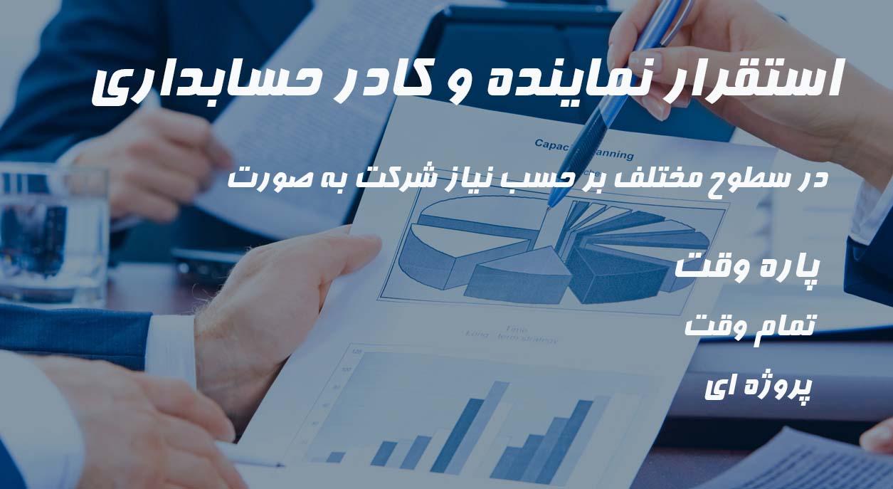 استقرار نماینده و کادر حسابداری از جمله خدمات حسابداری و مالی