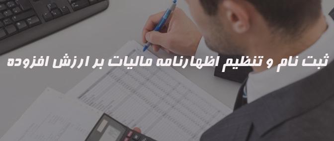 ثبت نام و تنظیم اظهارنامه مالیات بر ارزش افزوده خدمات مالیاتی موسسه