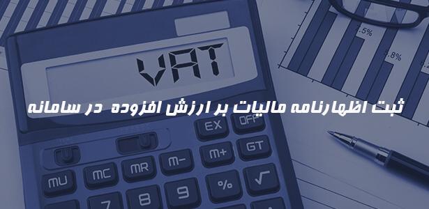 از خدمات مالیاتی موسسه : ثبت اظهارنامه مالیات بر ارزش افزوده در سامانه اداره مالیات