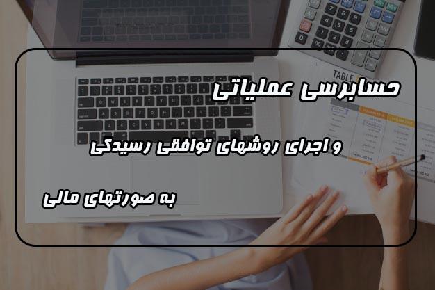 حسابرسی عملیاتی