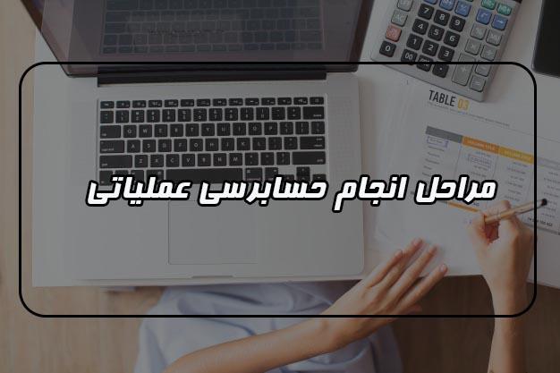 مراحل انجام حسابرسی عملیاتی
