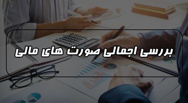 بررسی صورت های مالی در حسابرسی