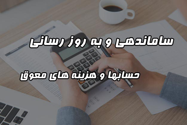 خدمات حسابداری رسیدگی به حساب ها