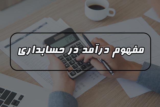 مفهوم درآمد در ارائه خدمات حسابداری