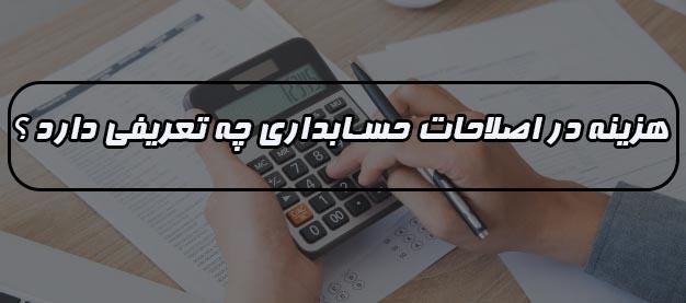 تعاریف در مطلب ارائه خدمات حسابداری