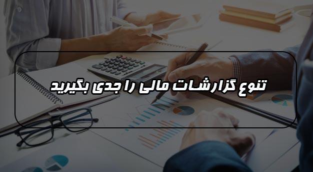 تنوع گزارشات مالی و بررسی صورت های مالی در حسابرسی
