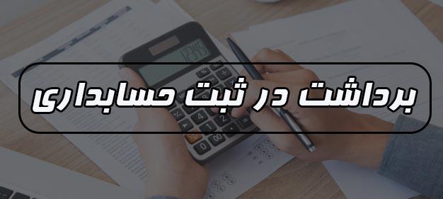ارائه خدمات حسابداری در برداشت در ثبت ها