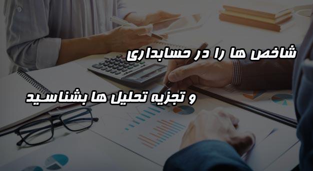شاخص ها در حسابداری و حسابرسی
