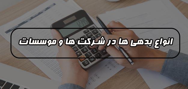 انواع بدهی ها ارائه خدمات حسابداری