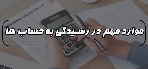 رسیدگی به حساب ها در ارائه خدمات حسابداری