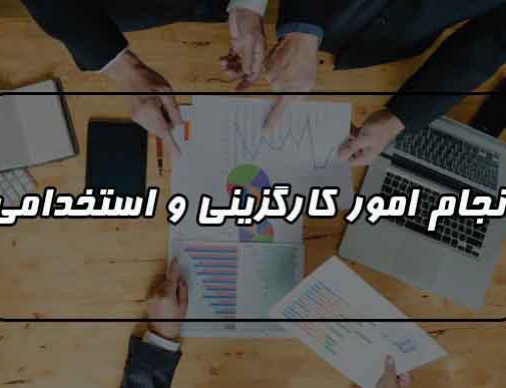 انجام امور کارگزینی و استخدامی از جمله خدمات شرکت حسابداری
