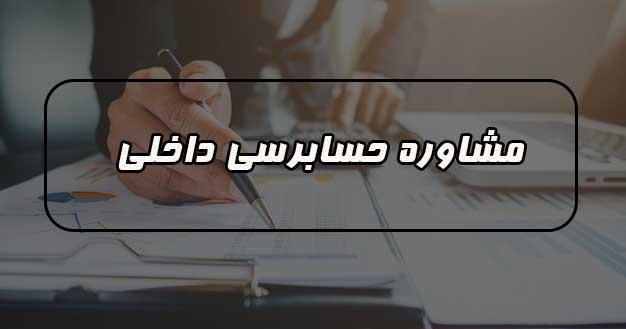 خدمات حسابرسی در زمینه مشاوره حسابرسی داخلی