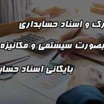 مدارک و اسناد حسابداری