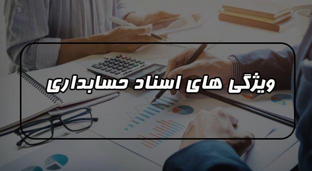 ویژگی های اسناد حسابداری