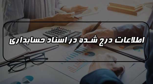 اطلاعات اسناد حسابداری