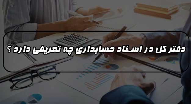 دفتر کل در اسناد حسابداری