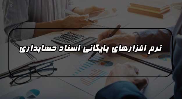 نرم افزار های بایگانی اسناد حسابداری