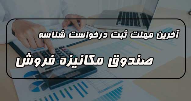 مهلت ثبت درخواست شناسه صندوق مکانیزه فروش
