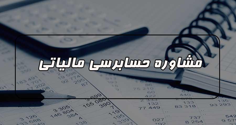 خدمات حسابرسی در زمینه مشاوره