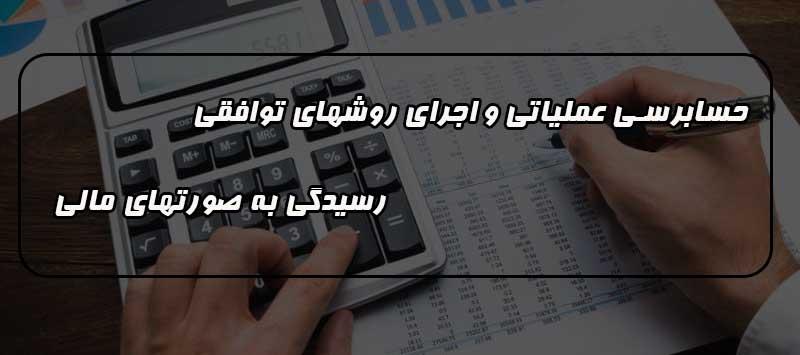 خدمات حسابرسی در زمین عملیاتی و اجرایی
