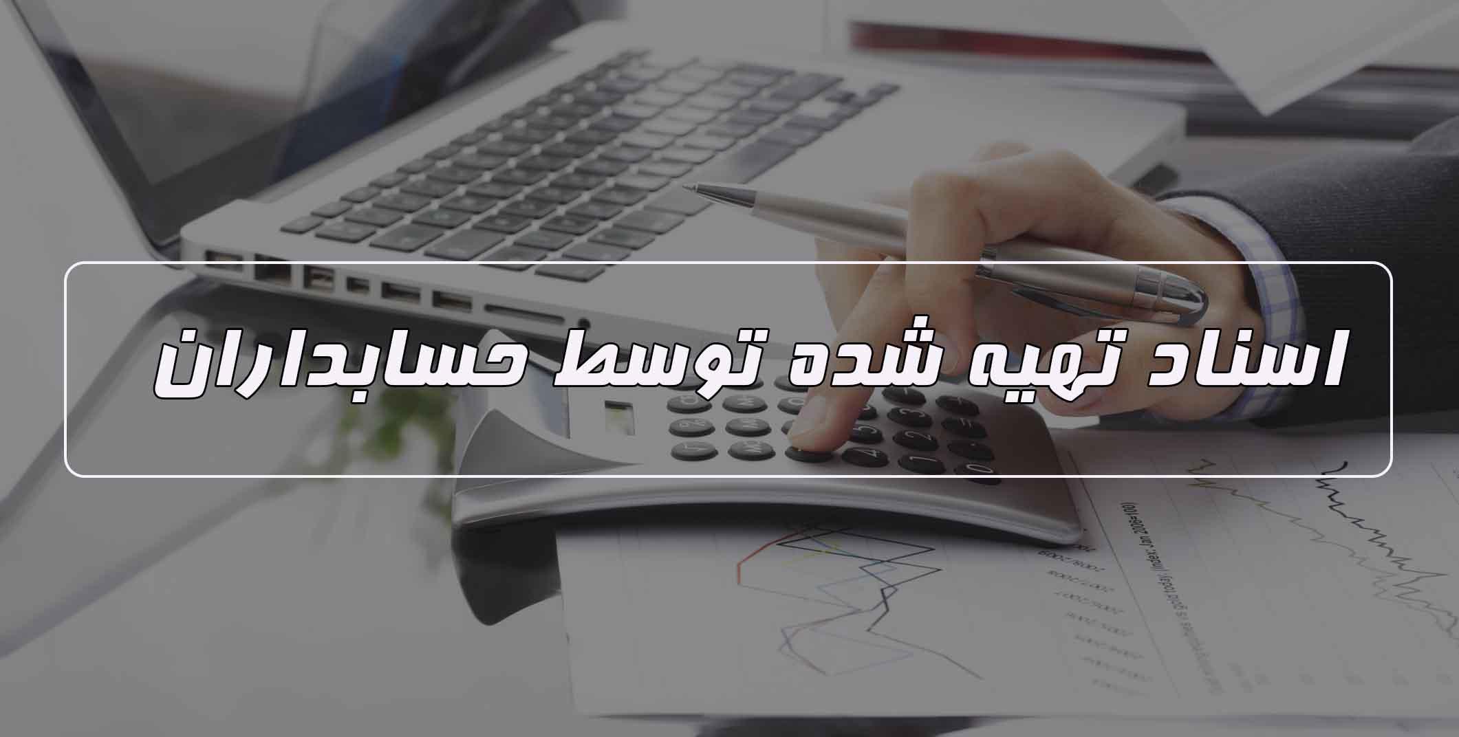 کنترل اسناد حسابداری توسط حسابدار