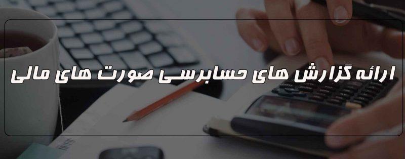 ارائه خدمات حسابرسی در زمینه ارائه گزارش های صورت های مالی