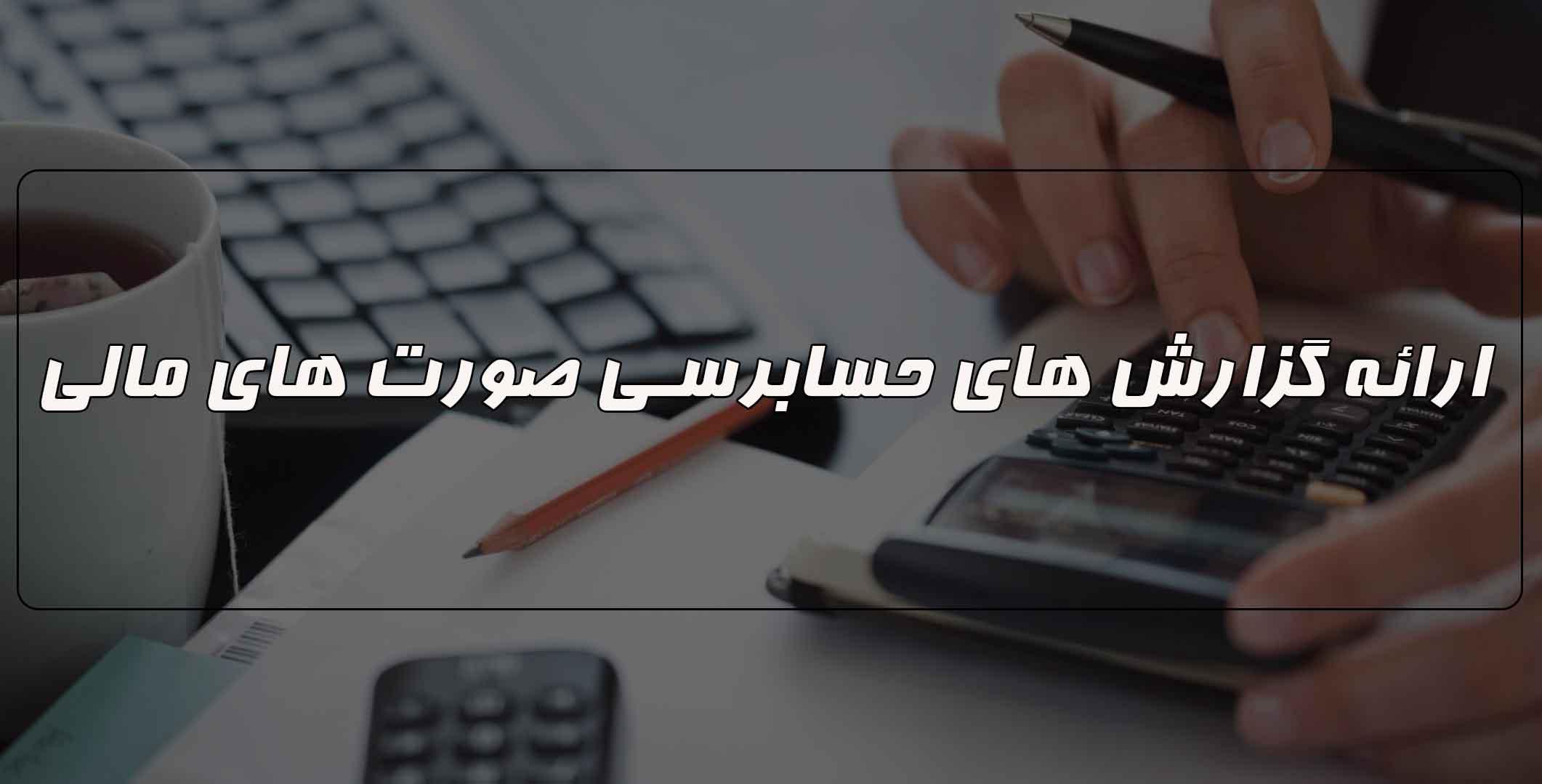 خدمات حسابرسی در زمینه ارائه گزارش های صورت های مالی