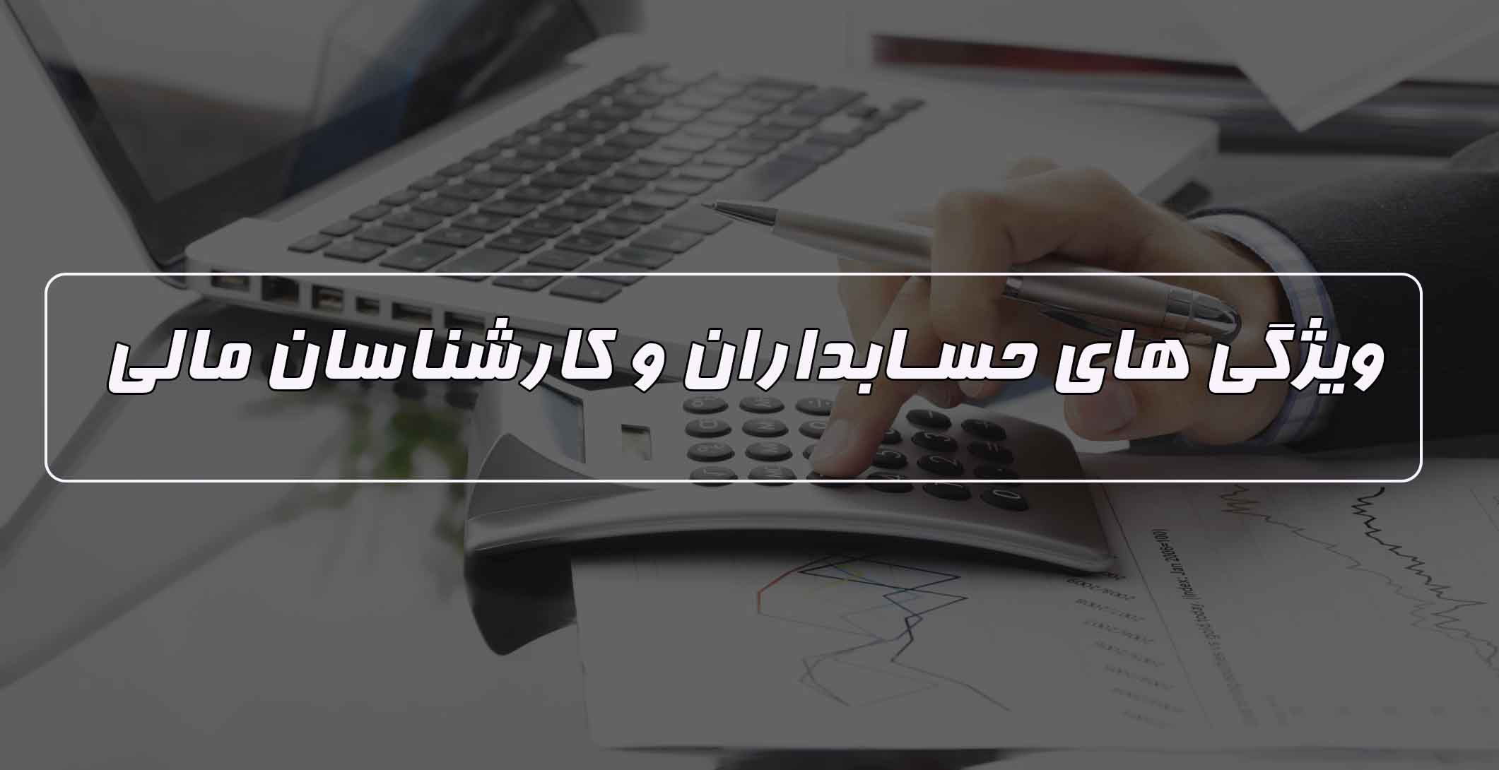 کارشناسان مالی برای کنترل اسناد حسابداری