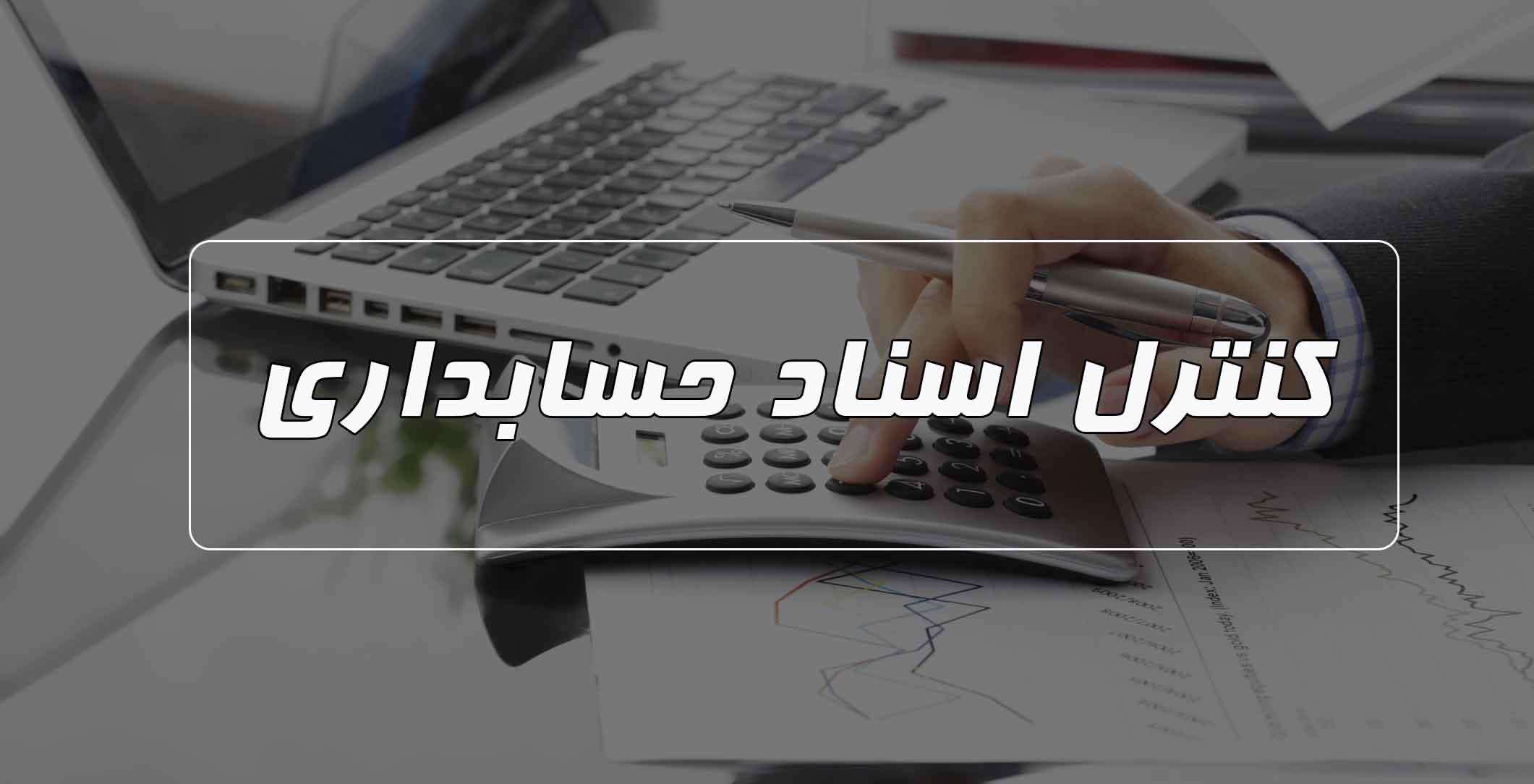 کنترل اسناد حسابداری توسط حسابدار خبره