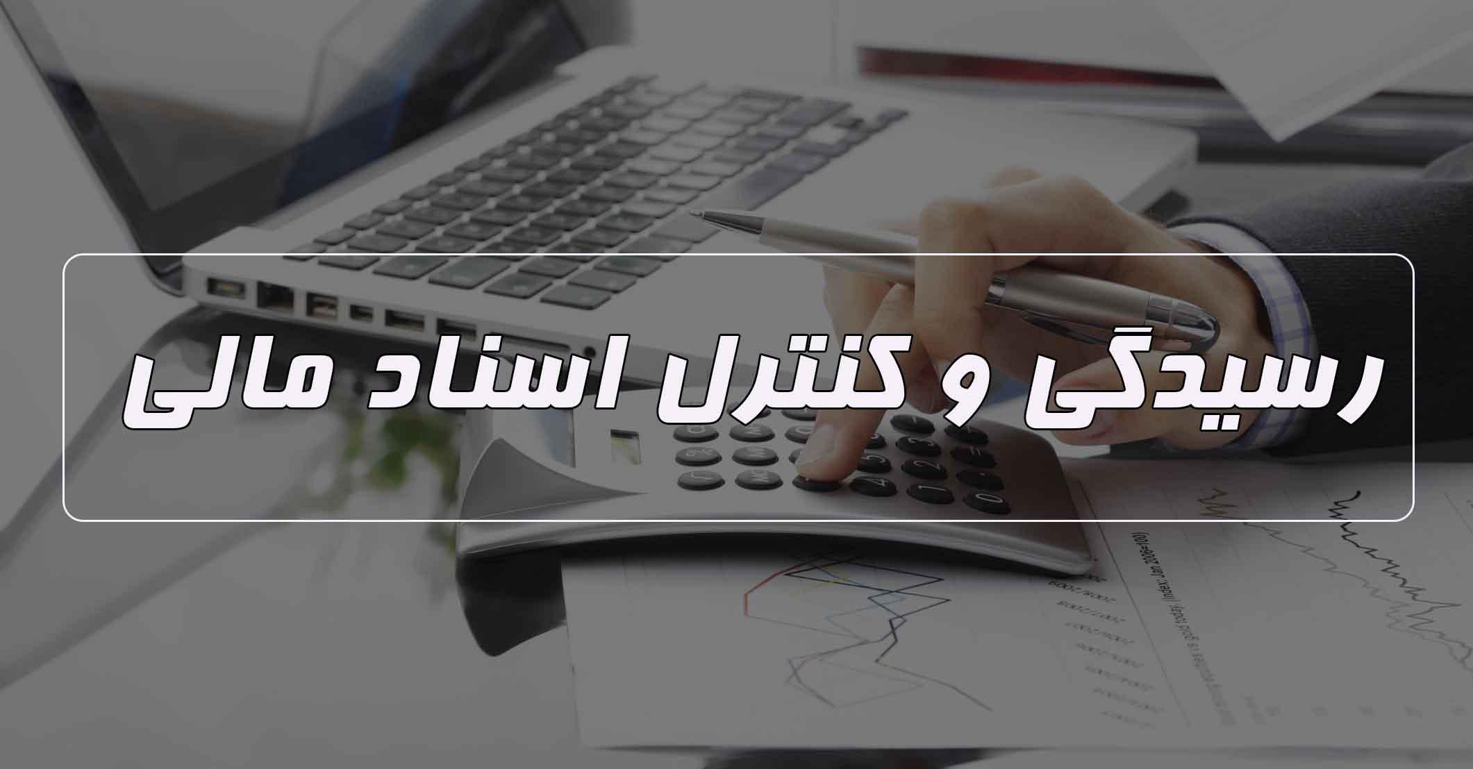 رسیدگی به سند های مالی جهت کنترل اسناد حسابداری