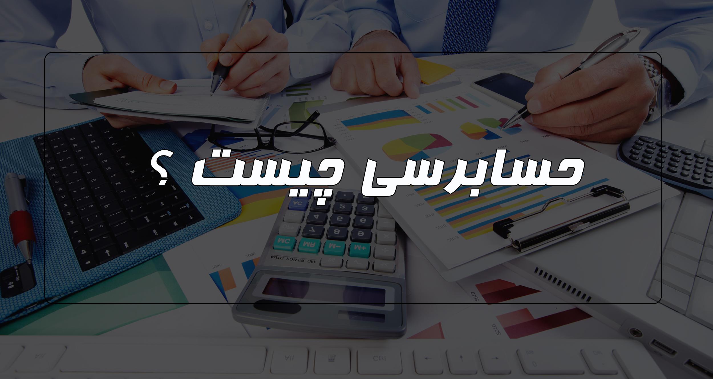 حسابرسی چیست حسابرسی صورتهای مالی