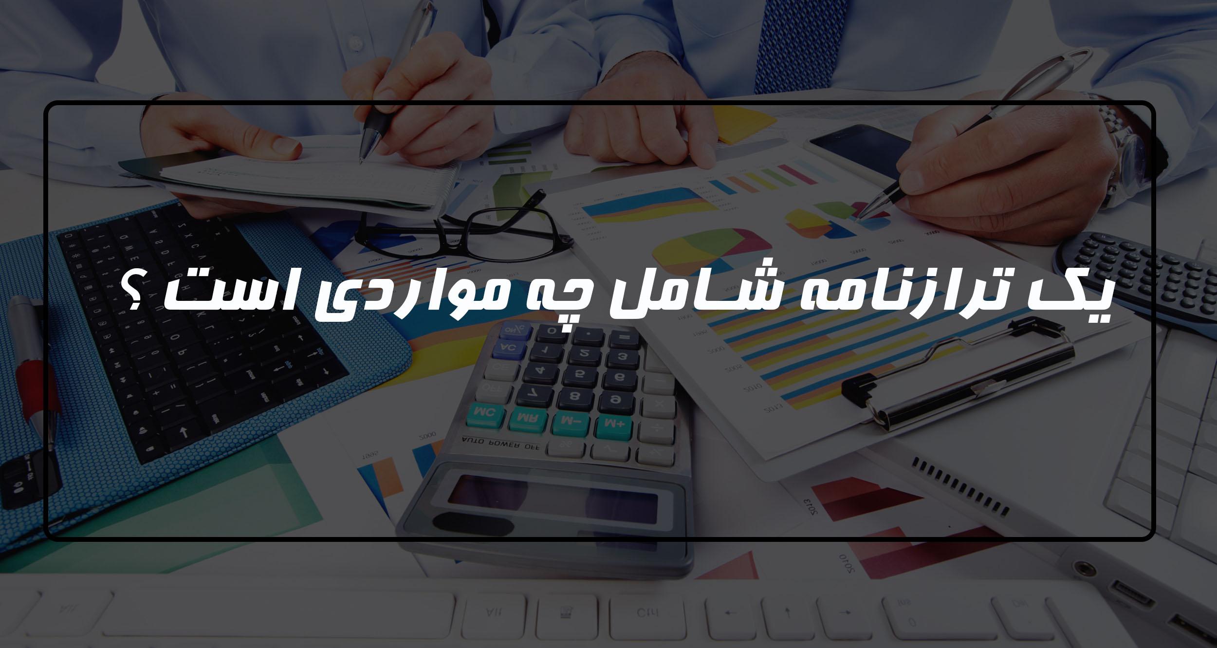 ترازنامه در حسابرسی