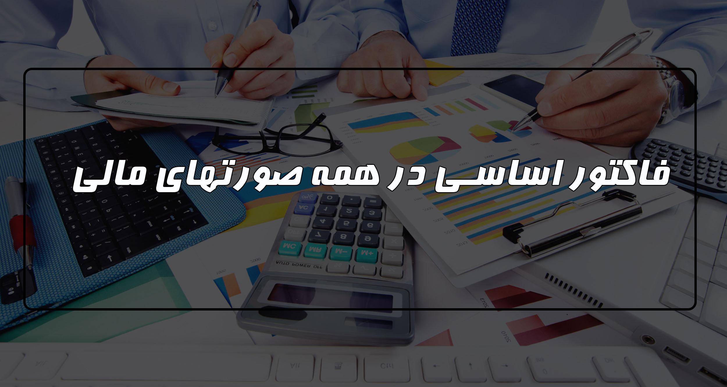 فاکتور اساسی در حسابرسی صورتهای مالی