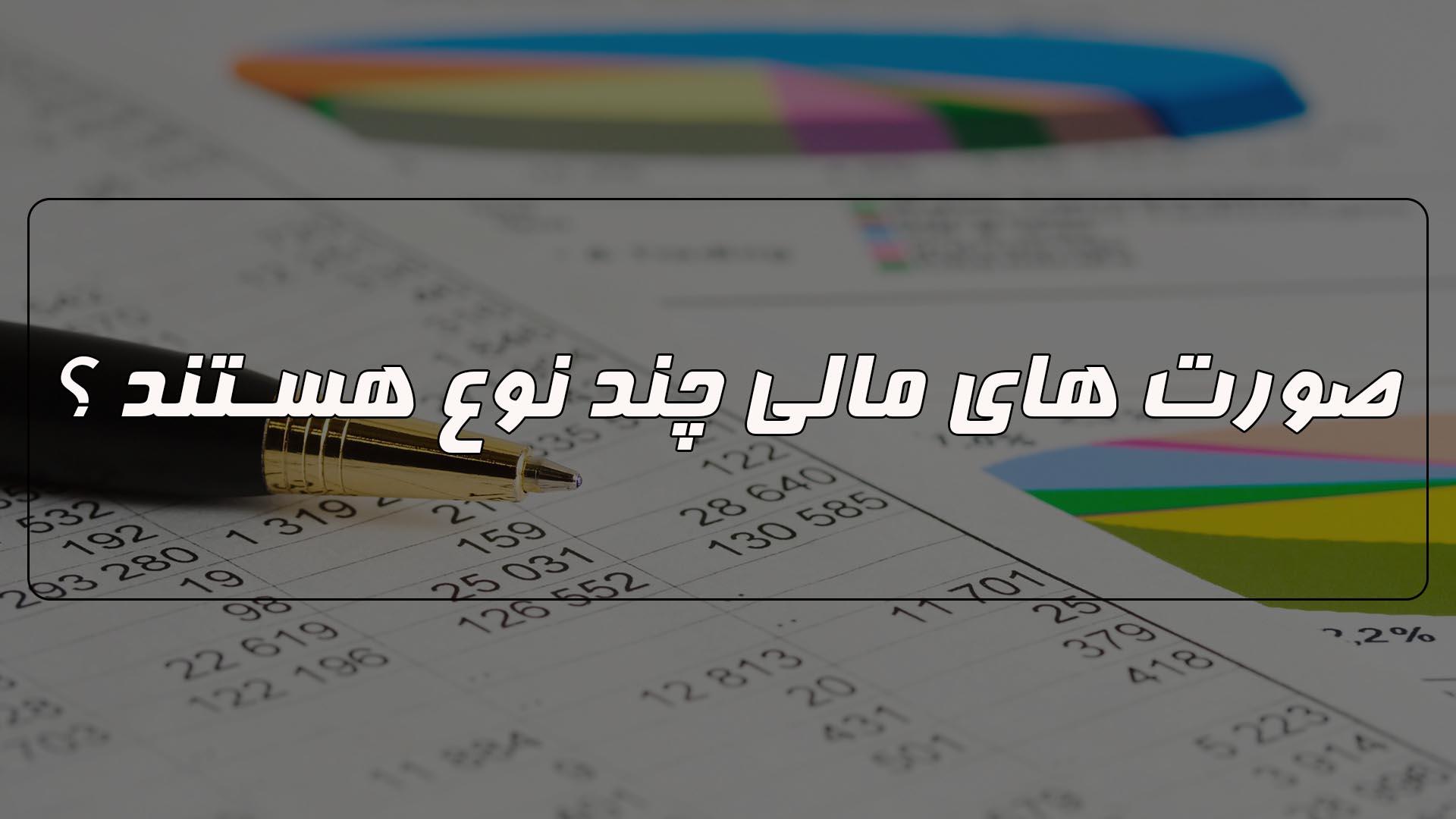 صورت های مالی در حسابداری