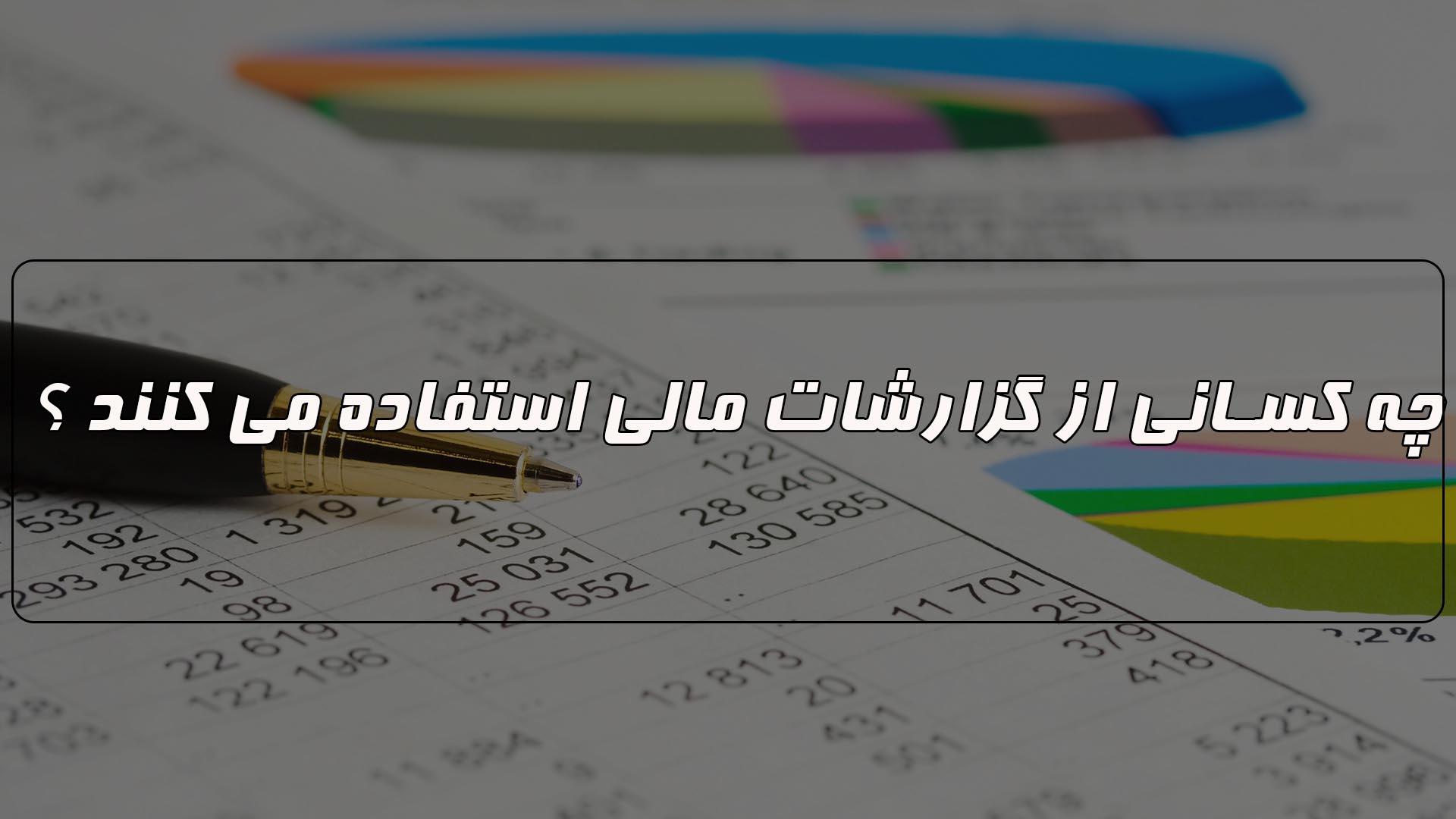تهیه گزارشات مالی میان دوره و سالیانه