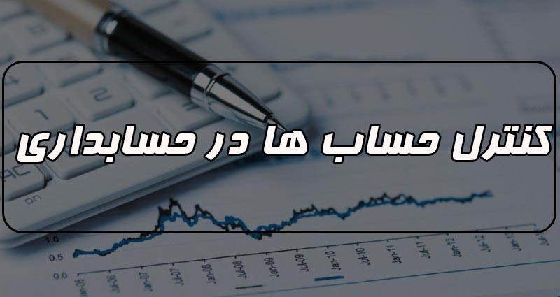کنترل حسابها در حسابداری