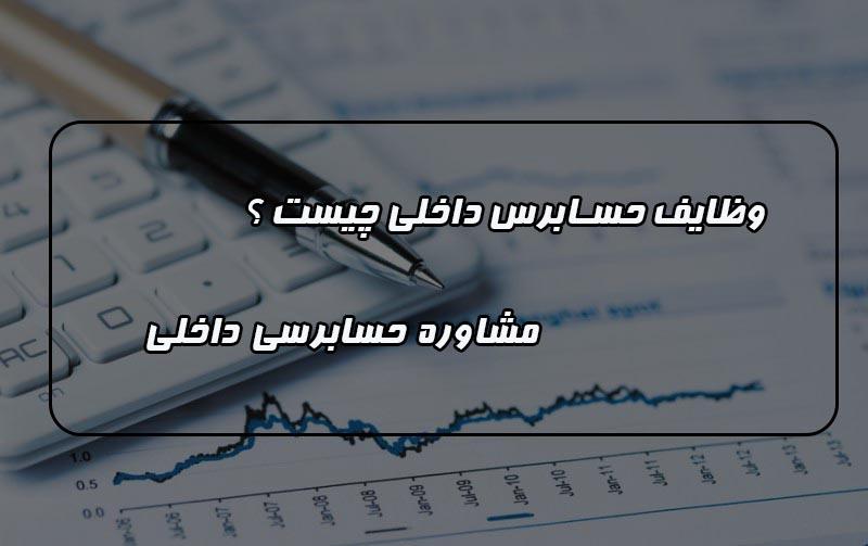 وظایف حسابرس داخلی چیست