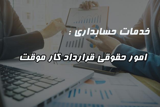 خدمات حسابداری : امور حقوقی قرارداد کار موقت
