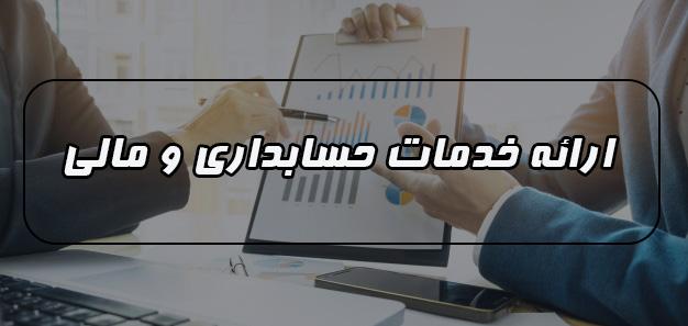 خدمات حسابداری و مالی موسسه