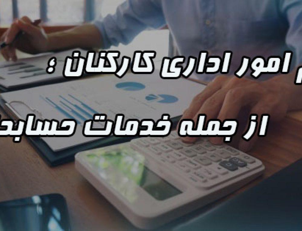 انجام امور اداری کارکنان ؛ از جمله خدمات حسابداری