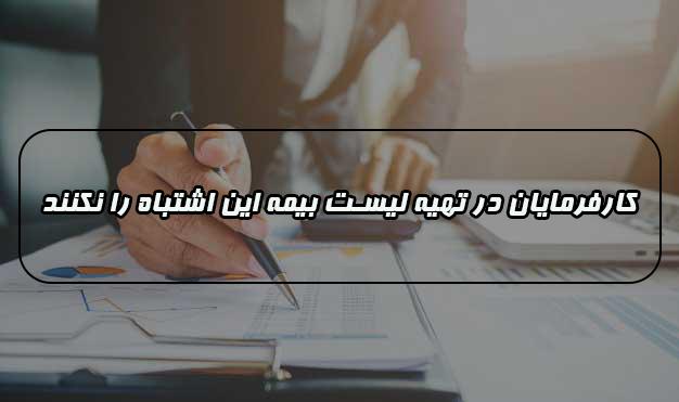 کارفرمایان و تهیه و ارسال  لیست بیمه